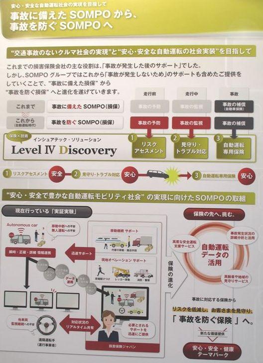 【写真:損保ジャパンの事故を防ぐ保険「Level Ⅳ Discovery」】