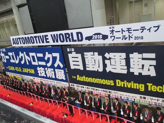 【写真:「オートモーティブ ワールド 2018」開会式】