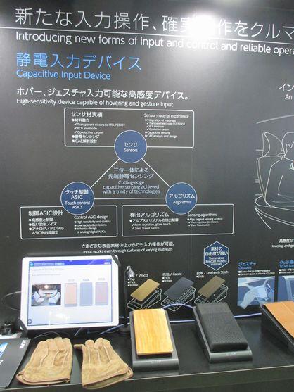 【写真:アルプス電気の静電入力デバイス】