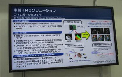 【写真:NECソリューションイノベータのジェスチャー認識】
